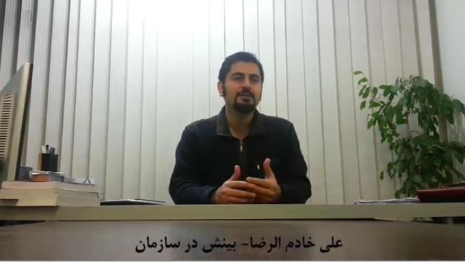 بینش در سازمان علی خادم الرضا مدرس و مشاور کارآفرینی