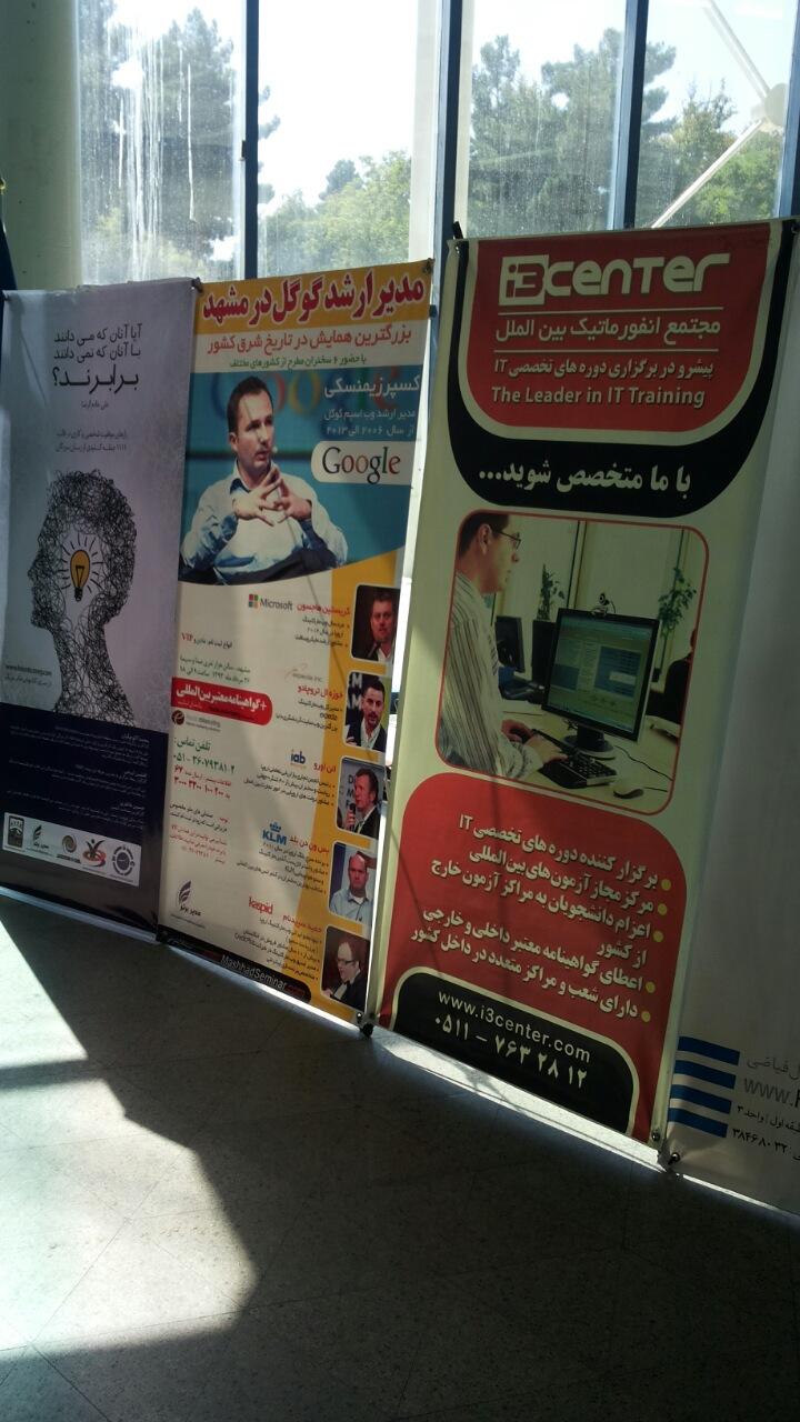 همایش بازاریابی اینترنتی در مشهد - علی خادم الرضا - کیمیا فکر بزرگ - آیا آنان که می دانند با آنان که نمی دانند برابرند؟