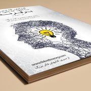 کتاب آیا آنان که می دانند - علی خادم الرضا 3