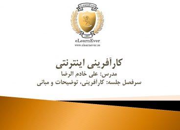 کارآفرینی اینترنتی مبانی کارآفرینی علی خادم الرضا