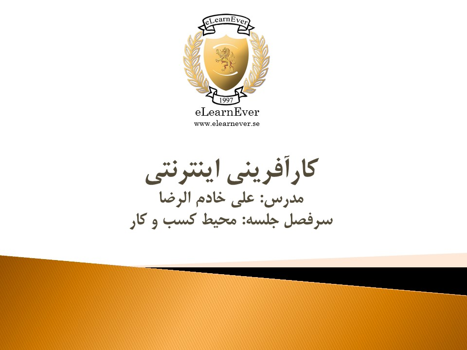 شناخت محیط کسب و کار دوره کارآفرینی اینترنتی علی خادم الرضا