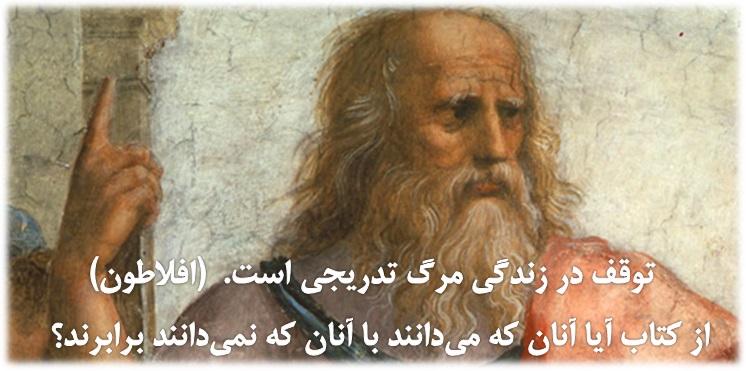 جملات موفقیت جملات ناب جملات بزرگان جملات انگیزشی افلاطون علی خادم الرضا کتاب آیا آنان که می دانند با آنان که نمی دانند برابرند؟