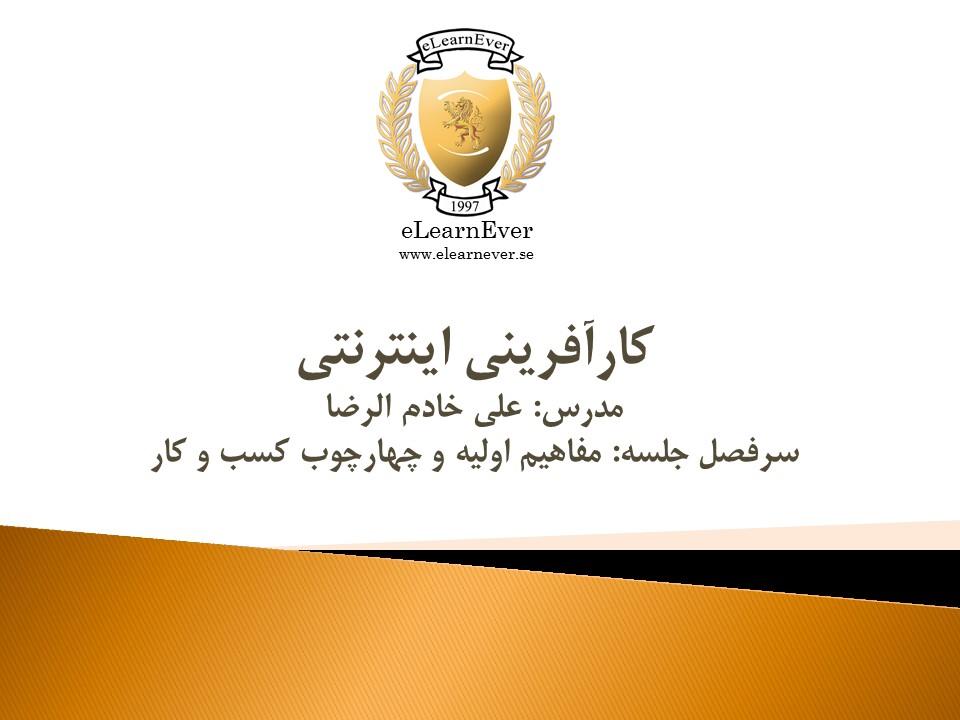 دوره کارآفرینی اینترنتی جلسه مبانی کسب و کار علی خادم الرضا