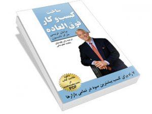 کتاب ساخت کسب و کار فوق العاده برایان تریسی چاپ جدید دومین کتاب پرفروش والاستریت ژورنال پرفروشترین کتاب یو.اس.آ تودی پرفروشترین کتاب آمازون در کارآفرینی