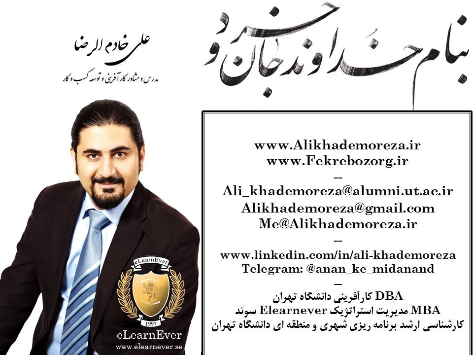 وبینار کارآفرینی اینترنتی قسمتی از مجموعه رویداد MBA Sharks است. ترکیبی وبینار و کارگاه حضوری توسط آکادمی مجازی ایرانیان | مدرس علی خادم الرضا DBA کارآفرینی