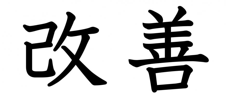 نگرش کایزن ، راهبرد موفقیت | مدیریت به شیوه ژاپنی | توسعه شخصی و حرفه ای | علی خادم الرضا مدرس و مشاور کارآفرینی و توسعه کسب و کار