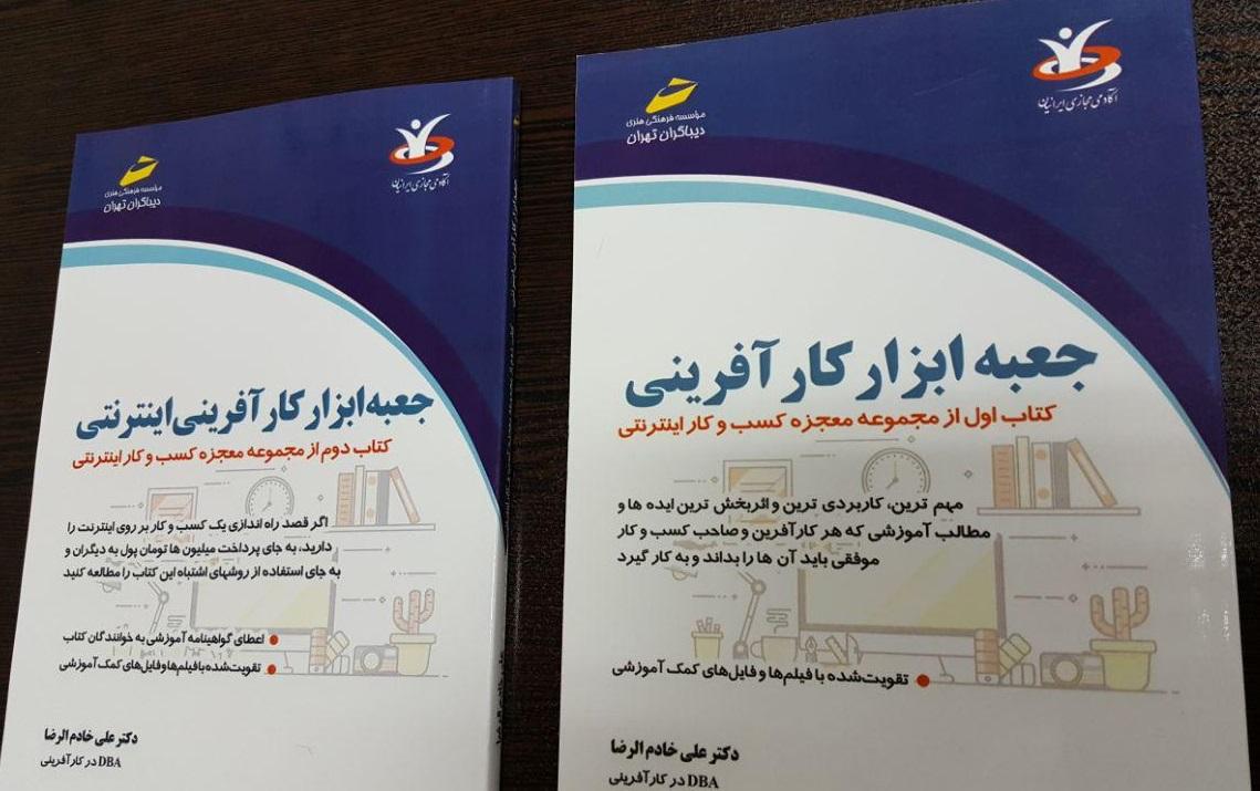 مجموعه کتاب های معجزه کسب و کار اینترنتی علی خادم الرضا