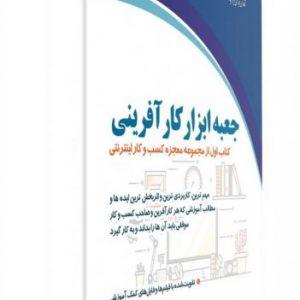 کتاب جعبه ابزار کارآفرینی علی خادم الرضا انتشارات دیباگران تهارن