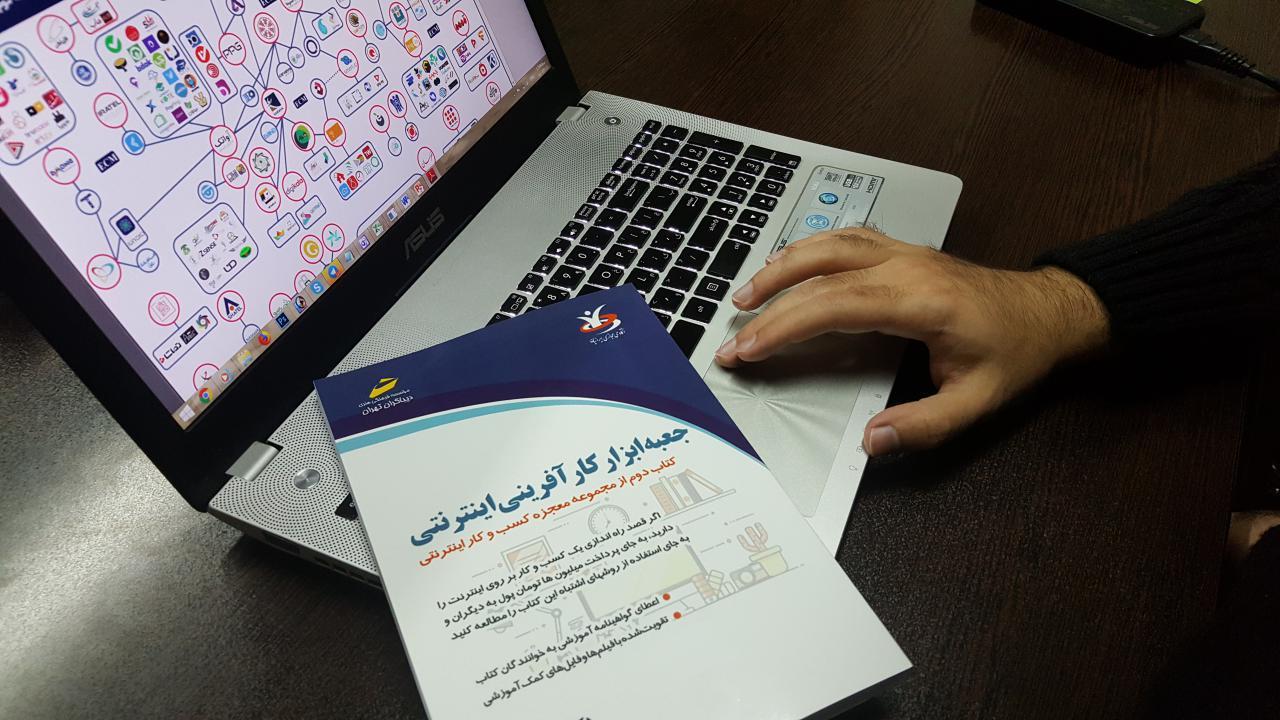 کتاب جعبه ابزار کارآفرینی اینترنتی راهنمای گام به گام راه اندازی کسب و کار اینترنتی