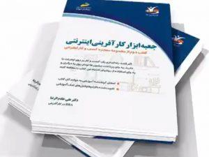 کتاب جعبه ابزار کارآفرینی اینترنتی | از مجموعه کتاب های معجزه کسب و کار اینترنتی | علی خادم الرضا DBA کارآفرینی