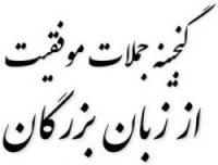 جملات انگیزشی موفقیت بزرگان علی خادم الرضا