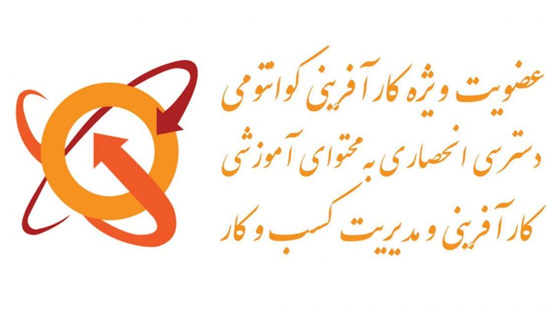عضویت کارآفرینی کوانتمی | دسترسی به محتوا ویژه آموزشی کارآفرینی و مدیریت کسب و کار وبسایت علی خادم الرضا