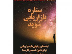 دانلود نسخه الکترونیکی کتاب ستاره بازاریابی شوید علی خادم الرضا