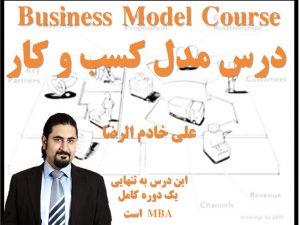 درس مدل کسب و کار علی خادم الرضا