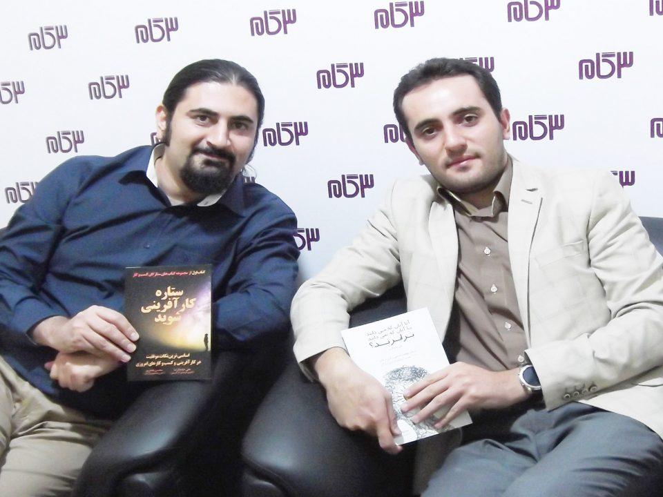 رادیو کارآفرینی گفتگوی علی خادم الرضا با آقای علی سماواتیان بنیانگذار موسسه سه گام | آموزش و برنامه ریزی آموزشی هوشمند | علی خادم الرضا مدرس مشاور کارآفرینی
