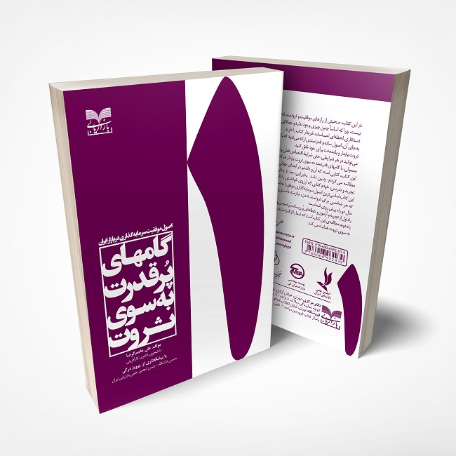 اگر انسان سالمی هستید و به دنبال درآمدهای یکشبه از دلالی سفته بازی رانت و ... نیستید، کتاب اصول موفقیت سرمایه گذاری در ایران برای شماست | علی خادم الرضا