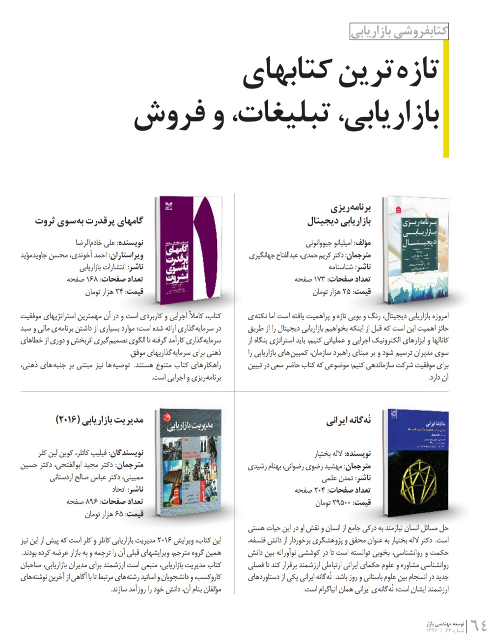 کتاب اصول موفقیت سرمایه گذاری در ایران ؛ گام های پرقدرت به سوی ثروت